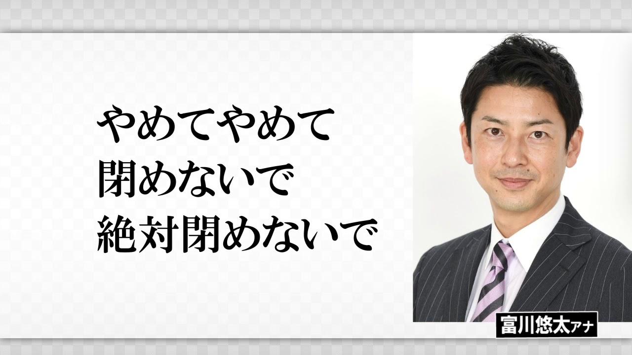 ステーション 富川 アナウンサー 報道