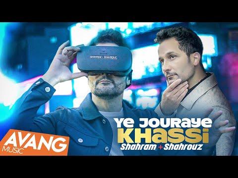 Shahram & Shahrouz - Ye Jouraye Khassi OFFICIAL VIDEO | شهرام و شهروز - يجوراى خاصى