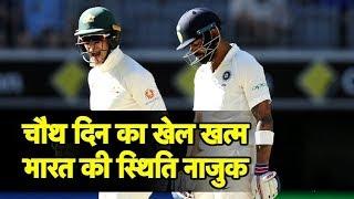 INDvAUS: चौथे दिन का खेल खत्म, टीम इंडिया की हालत नाजुक | Sports Tak