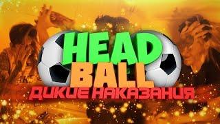 ВАГЕР НА СУМАСШЕДШИЕ НАКАЗАНИЯ ONLINE HEAD BALL