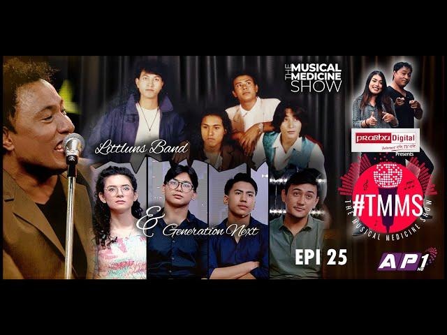 #TMMS The Musical Medicine Show   EPI 25   Littluns and Generation Next