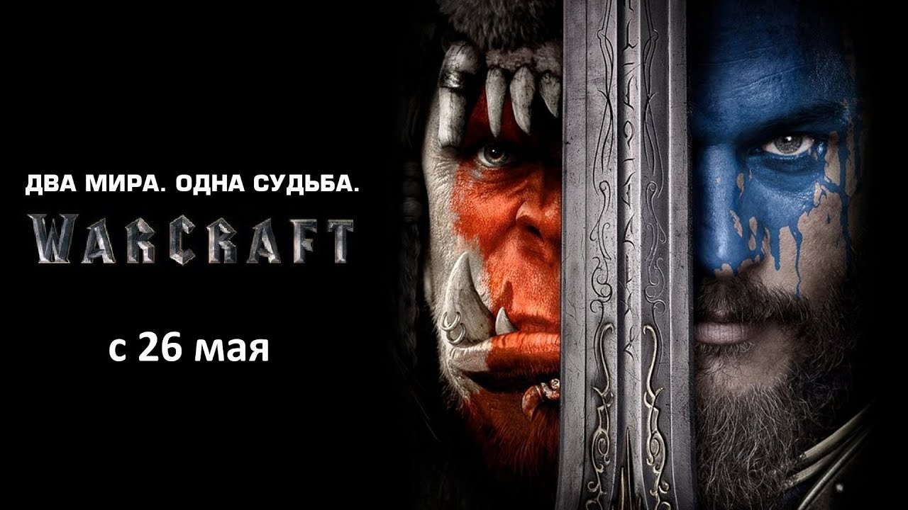 Ost варкрафт 2016