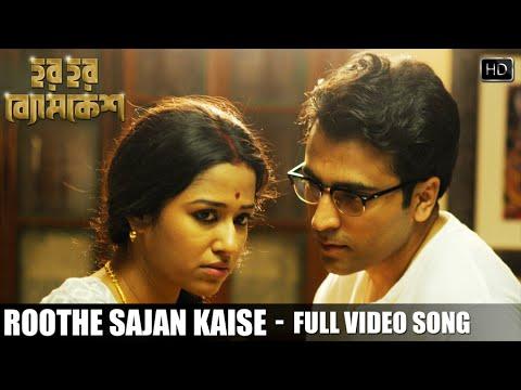 Roothe Sajan Kaise | Har Har Byomkesh | Abir | Sohini | Sabina Mumtaz | Bickram Ghosh | Arindam Sil