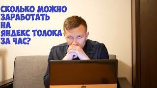 Сколько денег можно заработать за час на Яндекс Толока. Вывод на кошелек