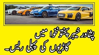 PakWheels First Drag Race in KPK 2018 Pakistan Car Racing