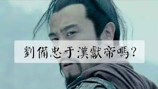 在曆史上,劉備(稱帝之前)對于漢天子的忠誠是存在質疑的。一個確鑿無...