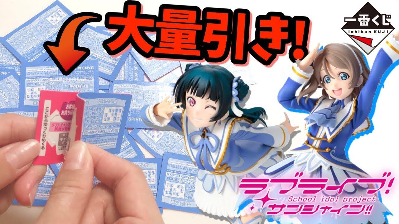 Love Live Sunshine Aqours 1st Lottery E Over the Rainbow Watanabe You Figure