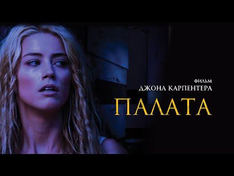 Палата (Фильм 2010) Ужасы, триллер, детектив - Видео онлайн