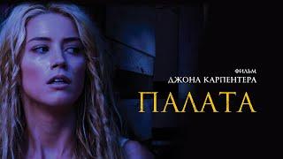 Палата (Фильм 2010) Ужасы, триллер, детектив