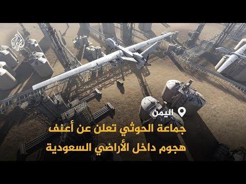 ???? حقل الشيبة النفطي.. 10 طائرات حوثية تستهدف العمق السعودي????  - نشر قبل 14 ساعة