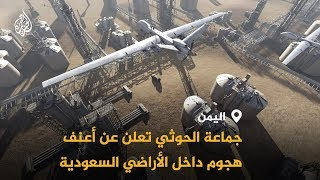 🇸🇦 حقل الشيبة النفطي.. 10 طائرات حوثية تستهدف العمق السعودي🇸🇦