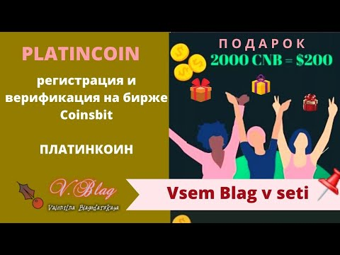 платинкоин  регистрация и верификация на бирже Сoinsbit  Заработать в интернет Platincoin