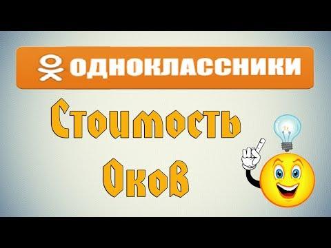 Сколько стоят оки в Одноклассниках?