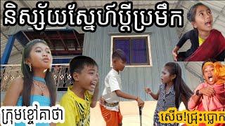 និស្ស័យស្នែហ៍ប្តីប្រមឹក   Husband Broken   New Comedy kids from Khchao Keatha