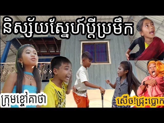 និស្ស័យស្នែហ៍ប្តីប្រមឹក | Husband Broken | New Comedy kids from Khchao Keatha