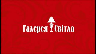 Выставка дизайна, светотехнический изделий в г.Киев 2017(, 2018-01-16T22:11:54.000Z)