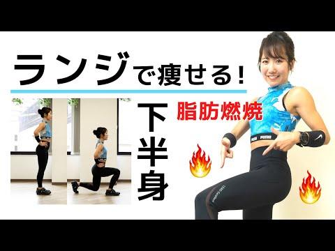 ランジの正しいやり方。下半身を鍛える筋トレ【脂肪燃焼ダイエット】