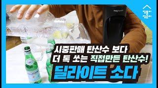 탄산수 이제 사먹지 마세요 (feat. 딜라이트소다 탄…