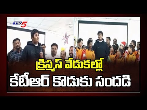 KTR's Son Himanshu Attends Chirstmas Celebration at Juvenile Home | Hyderabad | TV5 News