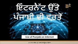 ਇੰਟਰਨੈੱਟ ਉੱਤੇ ਪੰਜਾਬੀ ਦੀ ਵਰਤੋਂ   Use of Punjabi on Internet
