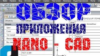Обзор NanoCAD