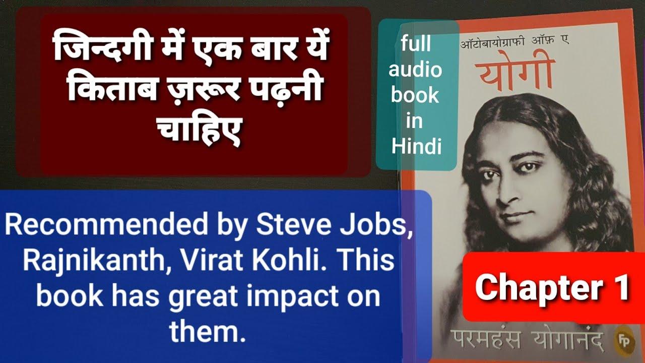 Download Autobiography of a Yogi | Full Audiobook | Hindi