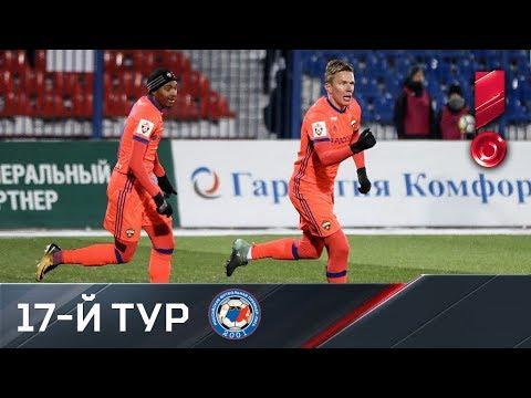 18.11.2017г. СКА-Хабаровск - ЦСКА - 2:4. Обзор матча