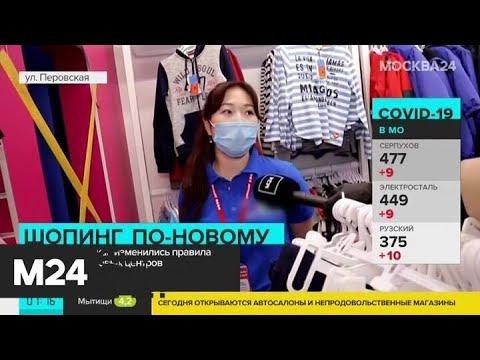 В Москве открываются непродовольственные магазины и сервисы услуг - Москва 24