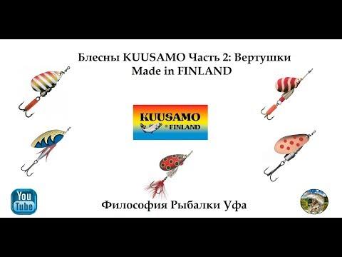 Блесны KUUSAMO Часть 2 Вертушки Made in Finland