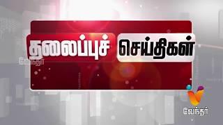 HEADLINES   தலைப்பு செய்திகள்   1 pm (25/05/2019)