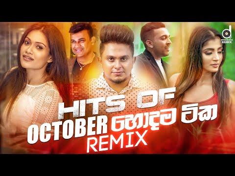 HITS OF OCTOBER (2020) | Zack N Remix | Dexter Beats Remix | EvO Remix | Sinhala Remix Songs