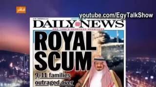 كشف سر تهديد الملك سلمان لأمريكا بسحب الاستثمارات السعوديه .. ومصالح سعودية مصرية امنية مشتركة