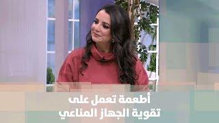 أطعمة تعمل على تقوية الجهاز المناعي -  د. ربى مشربش