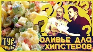 Готовим ОЛИВЬЕ ДЛЯ ХИПСТЕРОВ - новый рецепт классического блюда