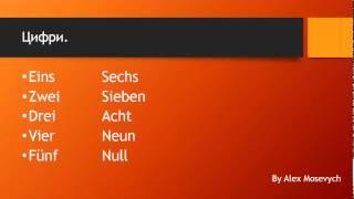 Цифри. Німецька для початківців. Simple Deutsch
