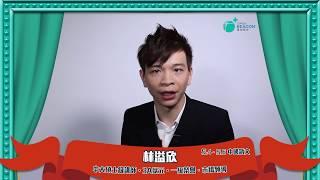 【林溢欣中文暑期課程2017-18】