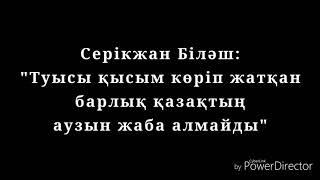 """Серікжан Біләш: """"Туысы қысым көріп жатқан барлық қазақтың аузын жаба алмайды"""""""