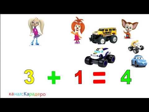 """математика для детей 5-7лет. мультик """"Подготовка к школе"""" - 4серия"""