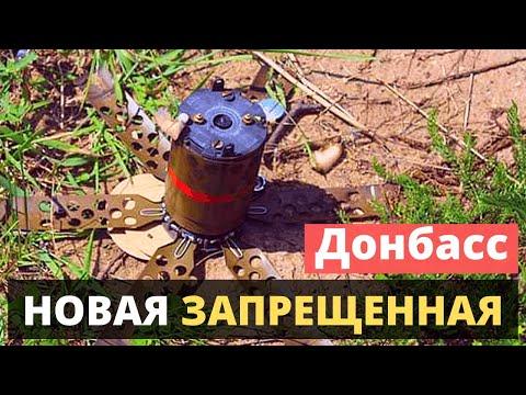 Донбасс! Новая версия