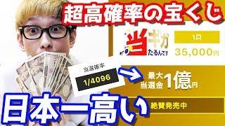 一口35000円?日本で1番高くて当たりやすいと噂の宝くじギガ当たるんです!買ってみた