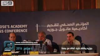 مصر العربية | جوزيه يكشف كيف تعاقد مع جمعة