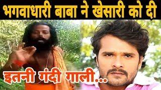 Khesari Lal Yadav को Bihar के Baba Dharam Singh ने कहा अपनी बेटी भेजो