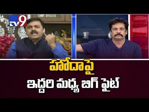 Hero Sivaji Vs GVL Narasimha Rao over low central funds for AP - TV9