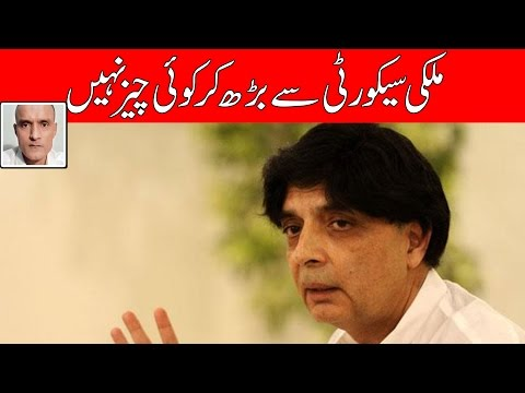 Interior Minister Ch. Nisar press briefing in Islamabad | 24 News HD