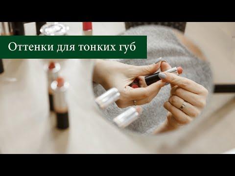 Советы визажиста: как подобрать помаду для тонких губ
