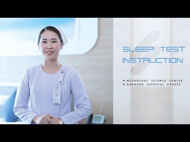 การเตรียมตัวตรวจคุณภาพการนอนหลับ Sleep Test Instruction