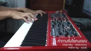 คำถามซึ่งไร้คนตอบ Piano Cover by ตองพี