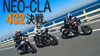 【NEW】Z900RSvsXSR900vsXSR700_試乗インプレ(2/2)