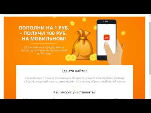 Aliexpress: Двойной кэшбэк и 100 рублей на телефон за 1 рубль.