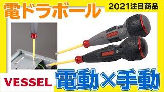 電動でも手動でも使えるドライバー!電ドラボール【2021注目商品】